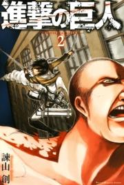 進撃の巨人 attack on titan(2)