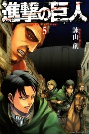 進撃の巨人 attack on titan(5)