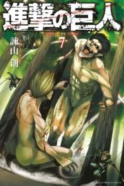 進撃の巨人 attack on titan(7)