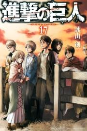 進撃の巨人 attack on titan(17)