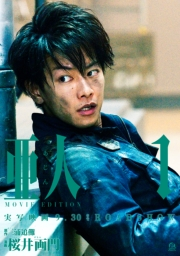 亜人 MOVIE EDITION(1)