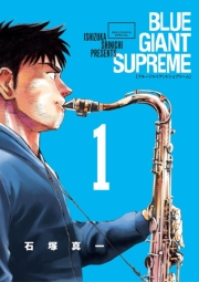 BLUE GIANT SUPREME 4