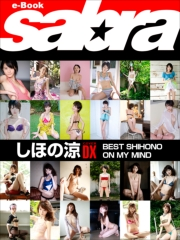 BEST SHIHONO ON MY MIND しほの涼COVER DX [sabra net e-Book]