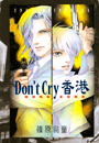 Don't Cry 香港(9)