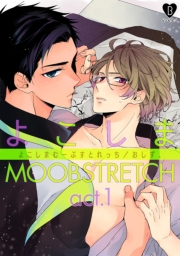 よこしまMOOBSTRETCH act.1