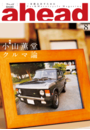 ahead vol.93