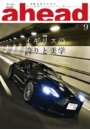 ahead vol.94