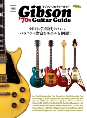 Vintage Guitar Guide Seriesギブソン'70sギターガイド