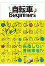 自転車 for Beginners