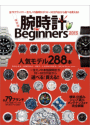 腕時計 for Beginners 2015