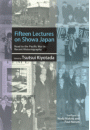 Fifteen Lectures on Showa Japan