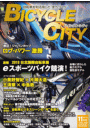 BICYCLE CITY 2018年11月号