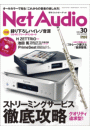 Net Audio Vol.30