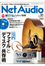 Net Audio Vol.31