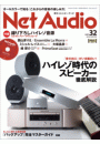 Net Audio Vol.32
