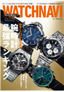 WATCH NAVI1月号2021Winter