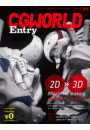CGWORLD Entry vol.16