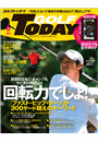 GOLF TODAY 2019年6月号